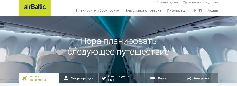 Латвийский национальный лоукостер AirBaltic