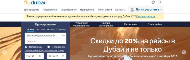 Сайт флай дубай на русском языке дубай марина 2018