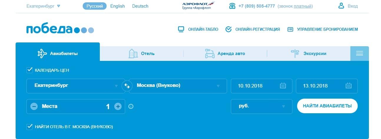 российский лоукостер Победа