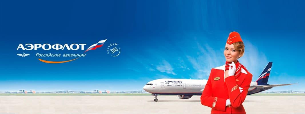 Аавиакомпания Аэрофлот