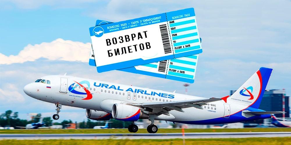 Возврат билетов Уральские авиалинии