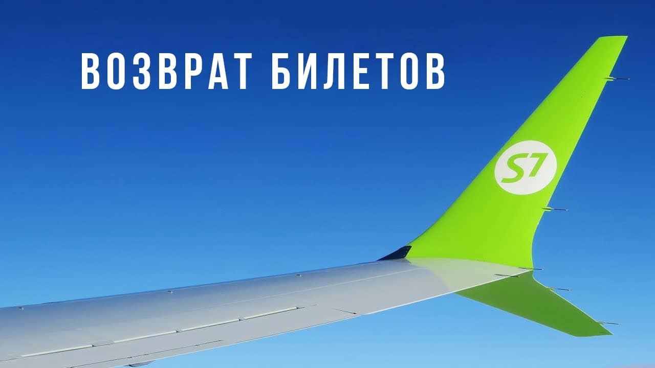 Возврат билетов S7 Airlines