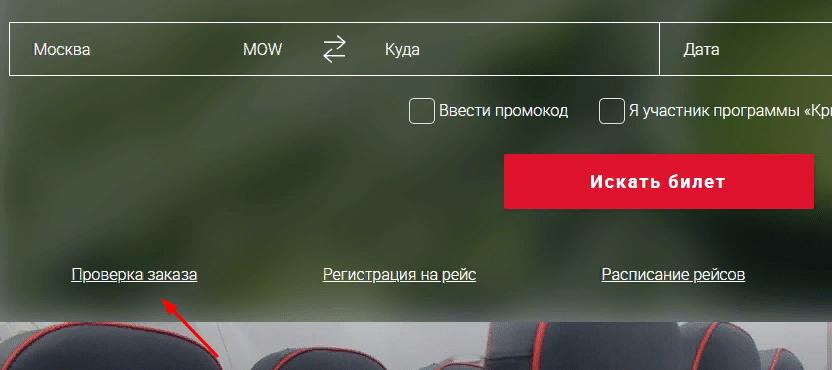 Проверка заказа Уральские авиалинии