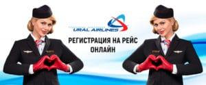 регистрация на рейс Уральские авиалинии