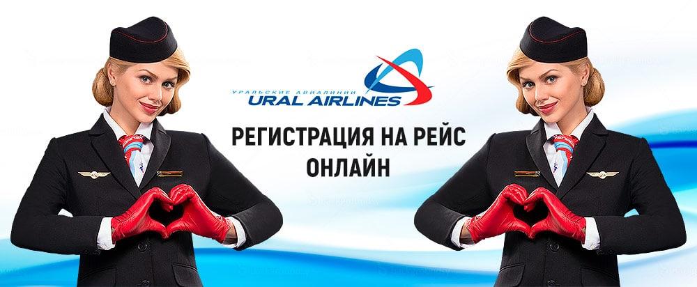Регистрация Уральские авиалинии