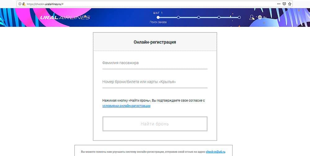 онлайн регистрация на сайте уральских авиалиний