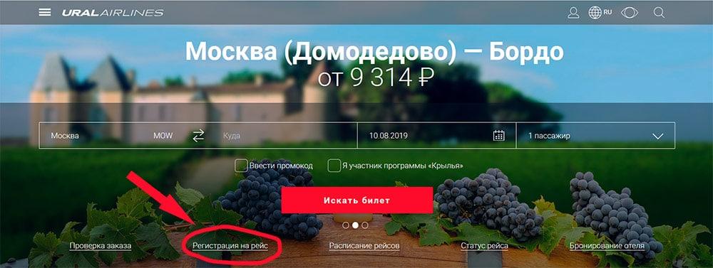 Сайт уральских авиалиний