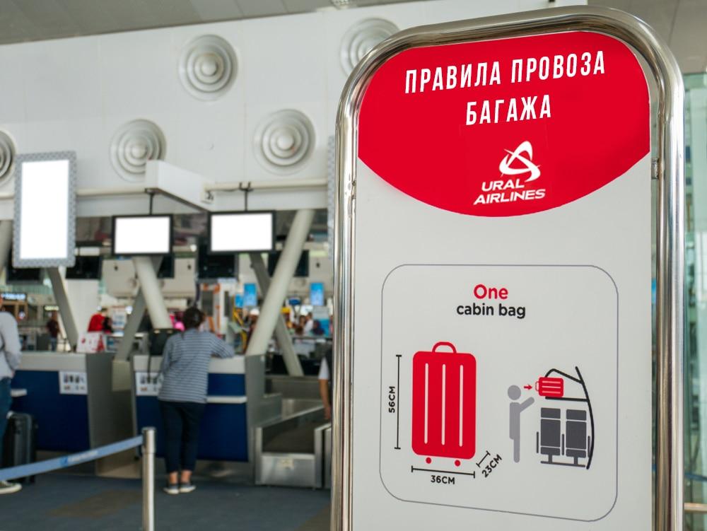 Багаж на рейсах Уральских авиалиний