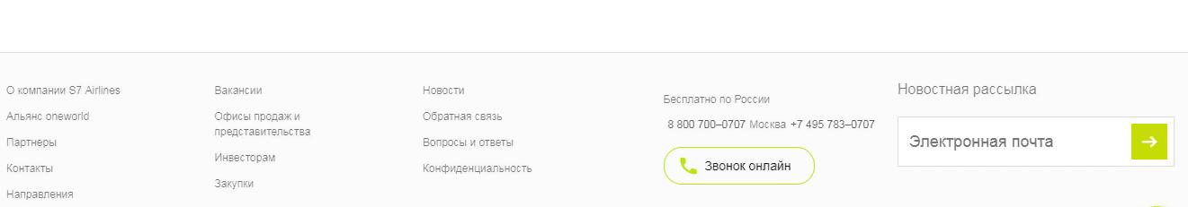 Звонок онлайн S7