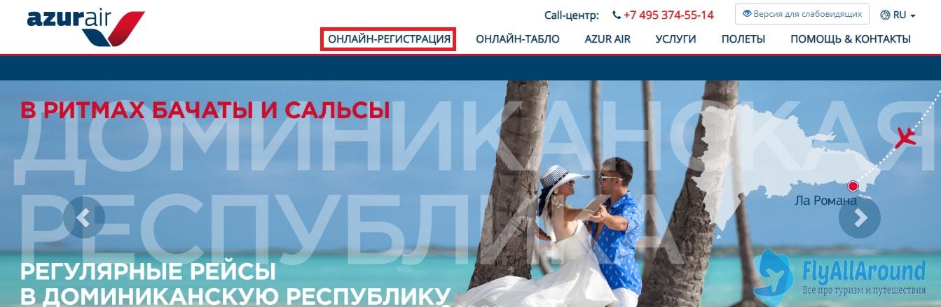 Онлайн регистрация Azur air