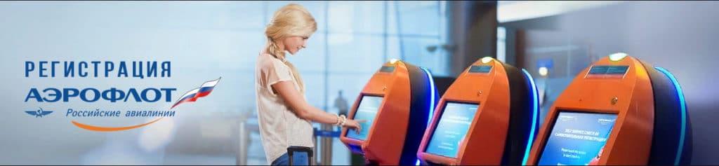 Регистрация на рейс авиакомпании аэрофлот