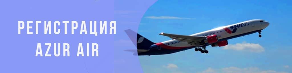Регистрация на рейс Azur air