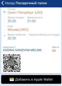 онлайн регистрация аэрофлот