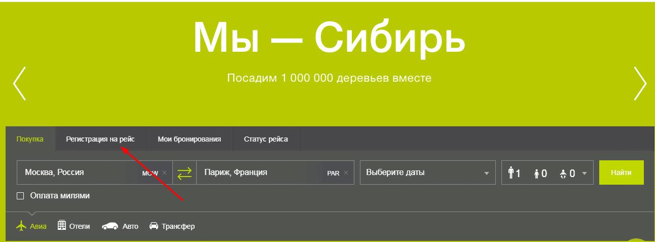 Кнопка регистрации S7
