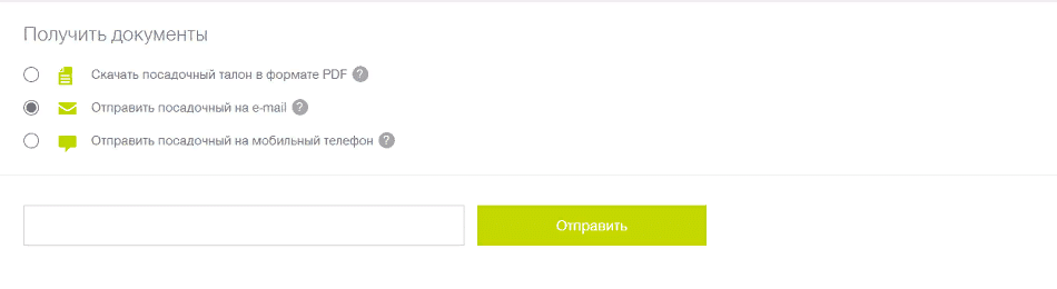 регистрация онлайн S7