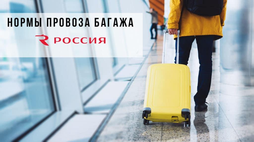 нормы провоза багажа авиакомпания Россия