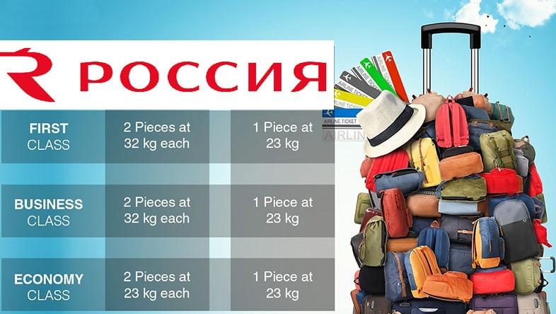 Багаж Россия