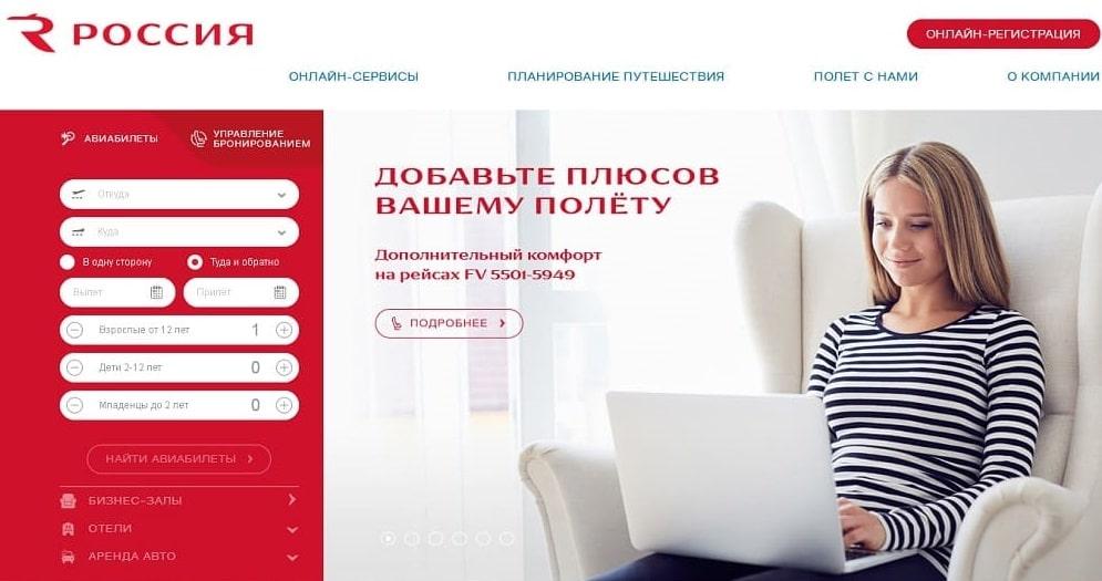 Регистрация на рейс Россия онлайн