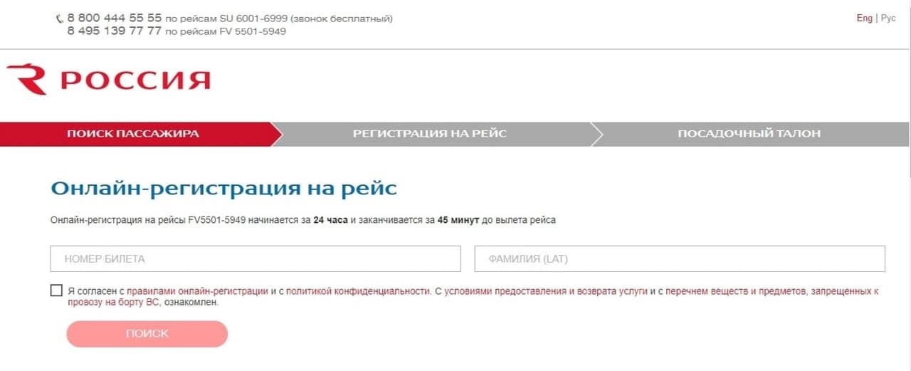 Регистрация онлайн Россия