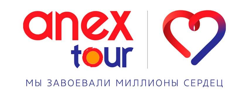 Туроператор Anex Tour