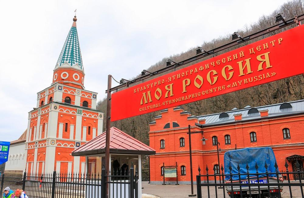 Краеведческий музей Красной Поляны