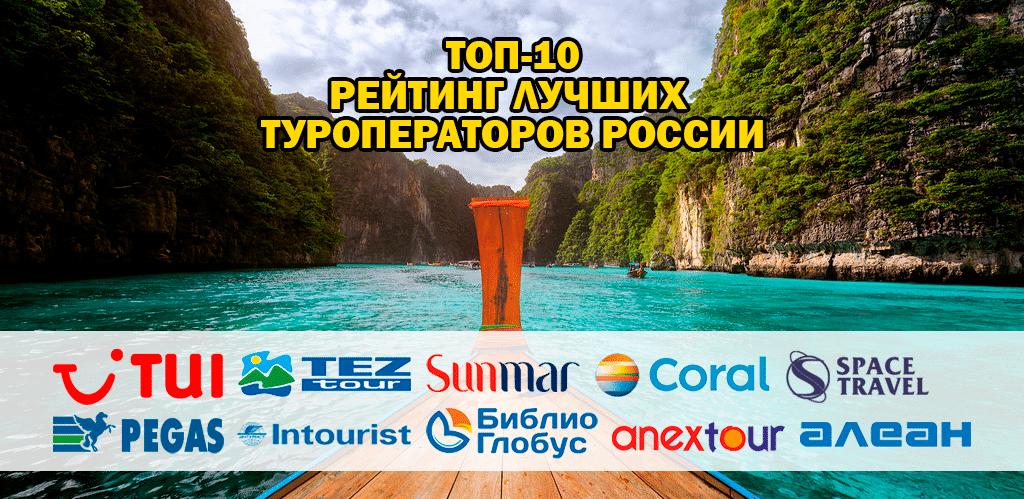 Лучшие туроператоры России