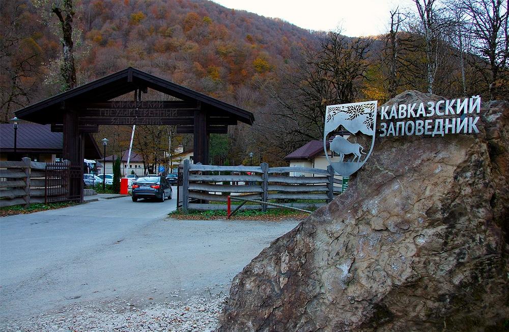 Вольерный комплекс при кавказском заповеднике