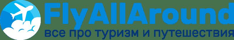 Flyallaround.ru — Все про туризм и путешествия
