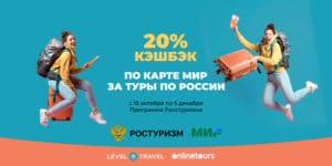 кэшбэк за отдых в России